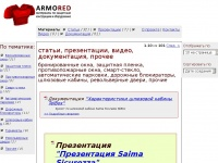 armo-red.ru