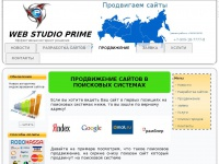 webstudio-prime.ru