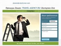 travel-agency.ru