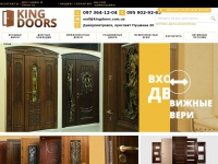 kingdoors.com.ua