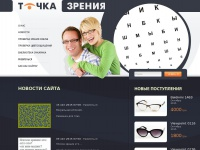 Optika.od.ua