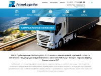 primelogistics.by