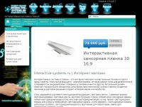 interactive-systems.ru