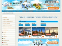 ze-travel.ru
