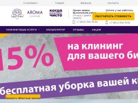 aroma-cleaning.ru