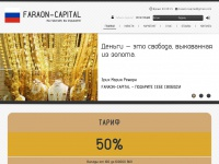 faraon-capital.net