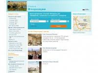 florencehotelitaly.net