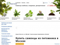 Flora-greenshop.ru