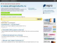 Almaproducts.ru