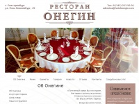 onegin-rest.com