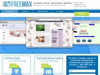freemax.by