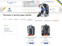 deuter-shop.com.ua