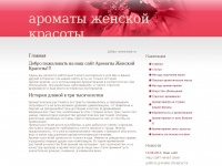 aromas-beauty.ru