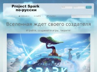 project-spark.ru
