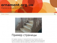 ornament.org.ua