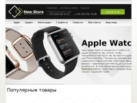 new-store.by