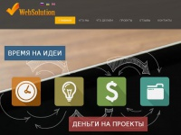 websolution.com.ua