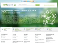 Earthpapers.net