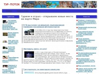 imperator-travel.ru