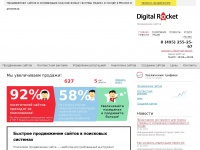 digitalrocket.ru