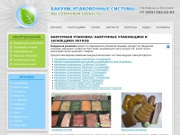 vacuum-packaging-systems.ru
