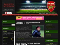 arsenal-news.ru