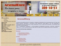 arsenalburg.ru