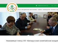 Olympicacademy.by