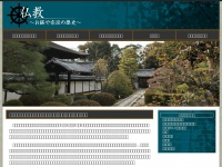 history-sutra-and-cult.com