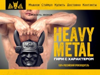 heavymetalsport.ru