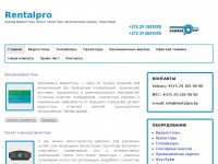 Rentalpro.by