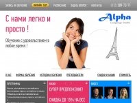 alpha-language.ru