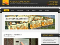 alfacomgarant.by