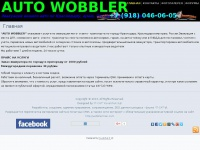 Wobblerman.com