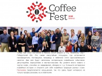 Coffeefest.by