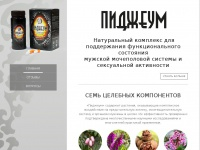 pygeum.by Thumbnail