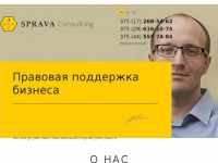 sprava-consulting.by