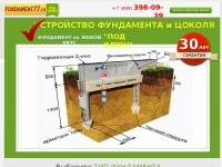 Fundament77.ru