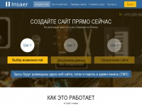 insaer.by