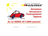 Alpina-group.ru