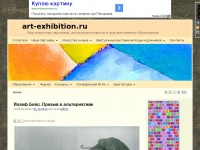 art-exhibition.ru