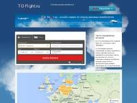 tidiflight.ru