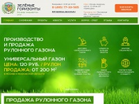 Idealgrass.ru