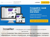 beseller.by