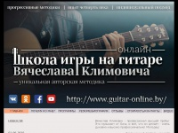 guitar-online.by