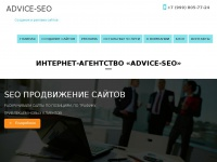 advice-seo.com