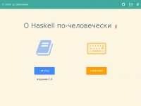 ohaskell.guide Thumbnail