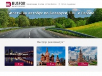 busfor.by