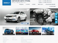 geely-auto.moscow