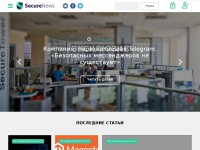 securenews.ru